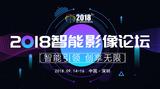 定了!2018智能影像论坛将于9月15在深圳举办!