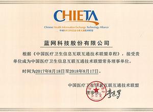 中国医疗卫生信息互联互通技术联盟常务理事单位