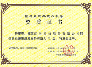 信息系统集成及服务三级证书