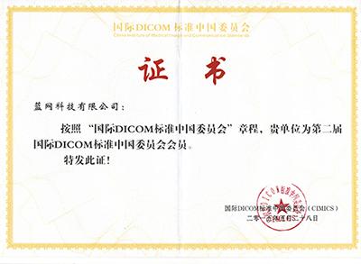 国际DICOM标准中国委员会委员