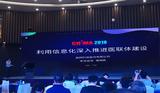 365bet娱乐场亮相CHIMA2018,信息化深入推进医联体建设 !
