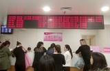 就医体验向前一步!福建省妇幼保健院上线超声医技预约系统
