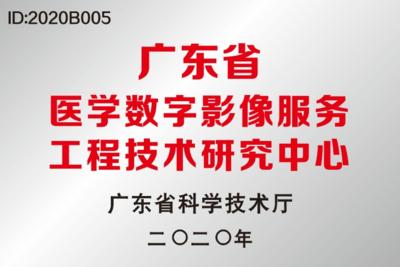 广东省医学数字影像服务工程技术研究中心
